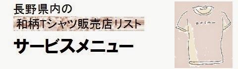 長野県内の和柄Tシャツ販売店情報・サービスメニューの画像