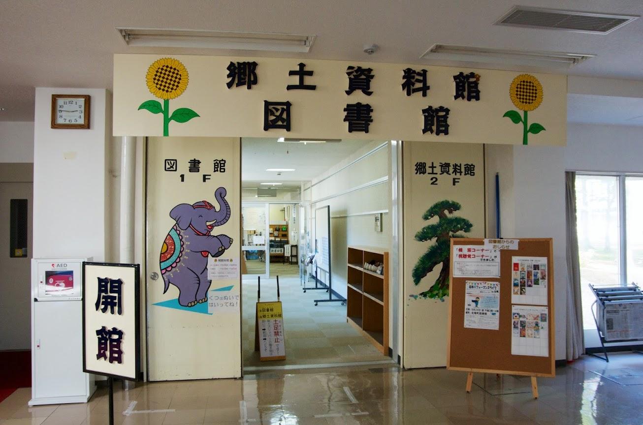 北竜町図書館(北竜町公民館内)
