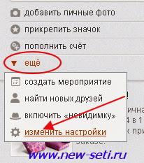 Как изменить пароль в одноклассниках