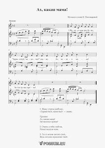 """Песня """"Ах, какая мама!"""" Музыка И. Пономаревой: ноты"""