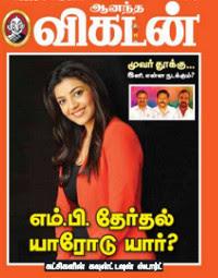 Ananda Vikatan 24-04-2013 | Free Ananda Vikatan PDF This week | Ananda Vikatan 24th April 2013 ebook latest