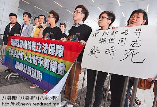 立法會上週三否決同志平權公眾諮詢,同志團體於門外示威。(《蘋果日報》圖片)
