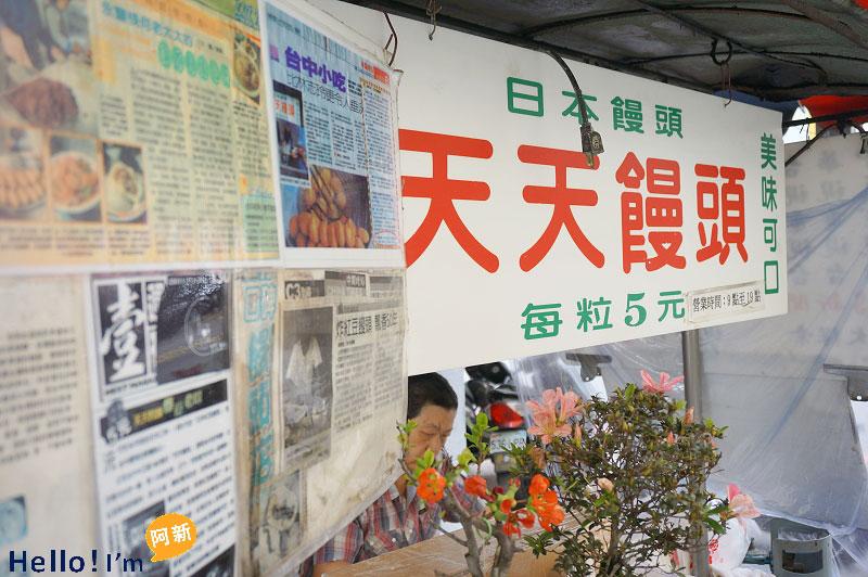 DSC04619 - 天天饅頭|台中中區美食,60年老店屹立不搖,隱藏巷弄內美味日式點心。