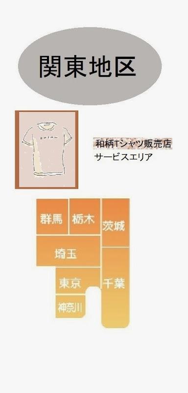 関東地区の和柄Tシャツ販売店情報・記事概要の画像