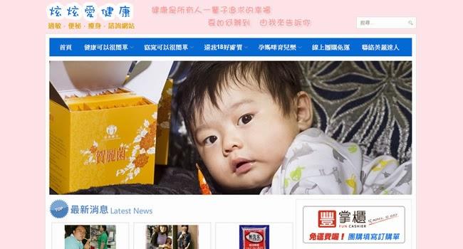 網頁製作案件:菁英聯合炫炫愛健康