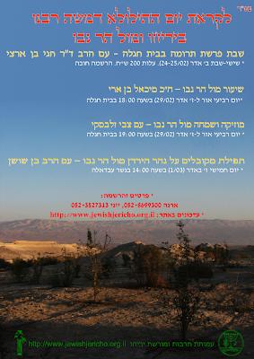 ז אדר - ההילולה של משה רבנו