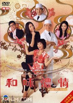 Cái Giá Của Danh Vọng - Trọn Bộ (2008) Poster