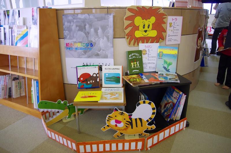 本の動物園