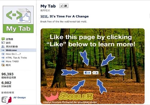 FACEBOOK粉絲團教學系列-用my Tab 製作連結頁面