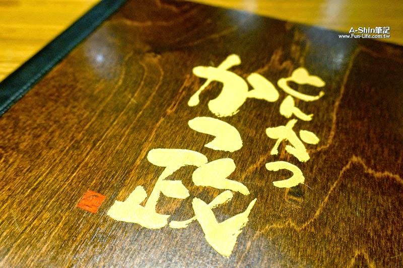 靜岡勝政日式豬排 菜單Menu