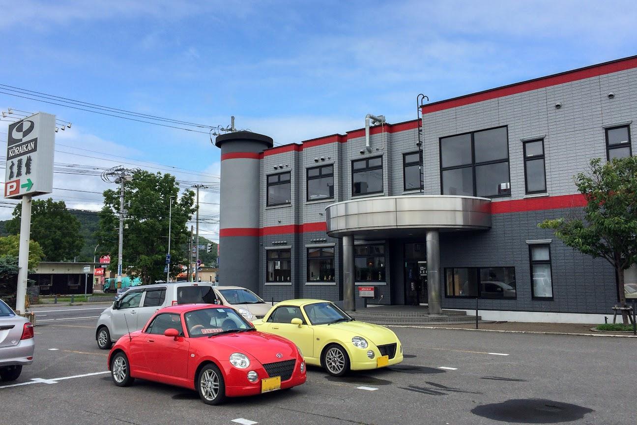 高麗館の駐車場