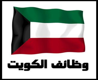 وظائف الكويت