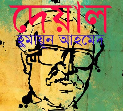 Deal By Humayun Ahmed
