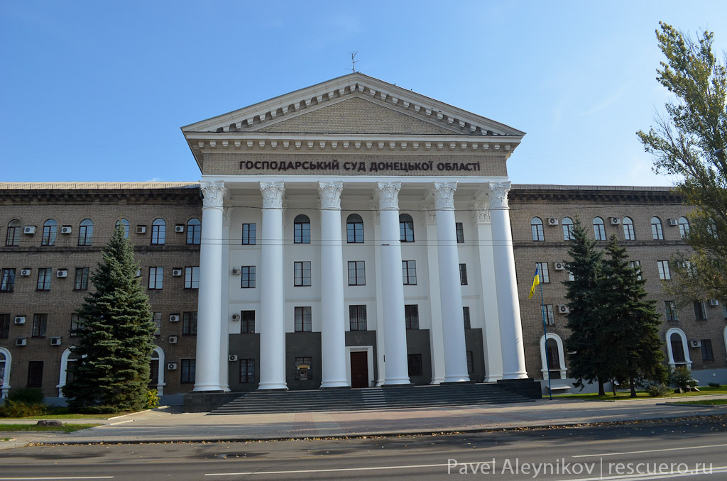 Хозяйственный суд в донецкой области