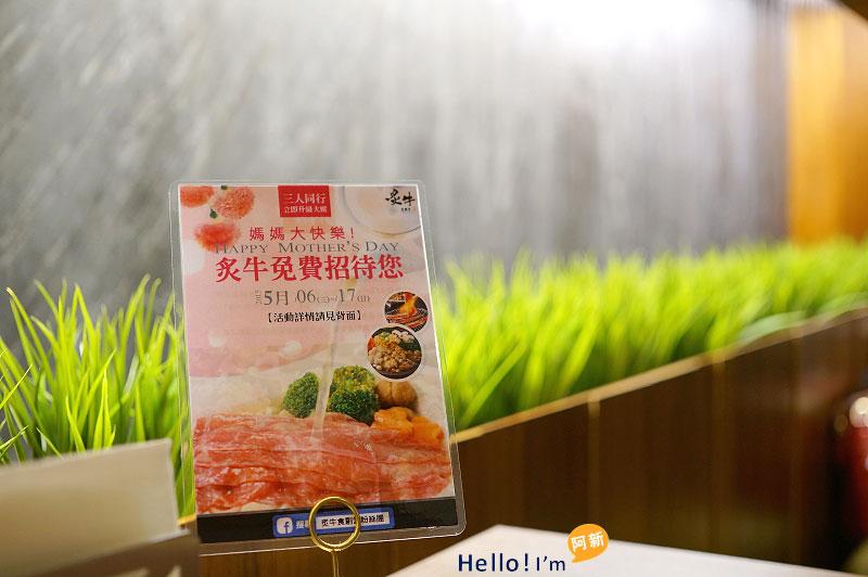 台中公益路餐廳推薦,炙牛食創堂 -9