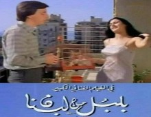 فيلم بلبل من لبنان
