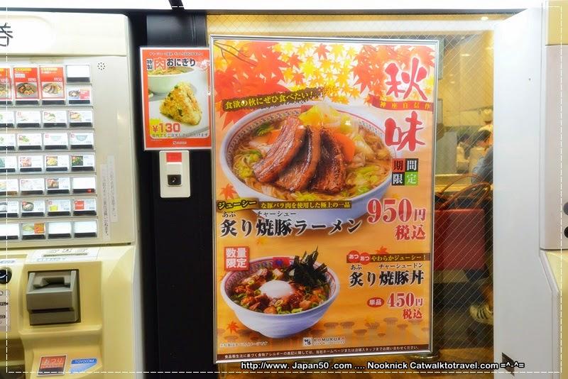 Kamukura-soup-with-noodle-ramen-shibuya-japan-recomment