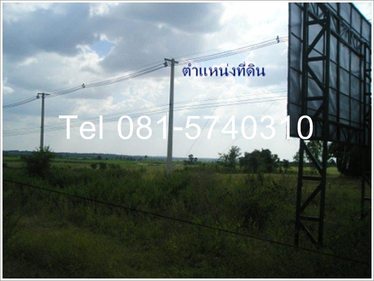 ขายที่ดินขอนแก่น:land khonkhaen sale