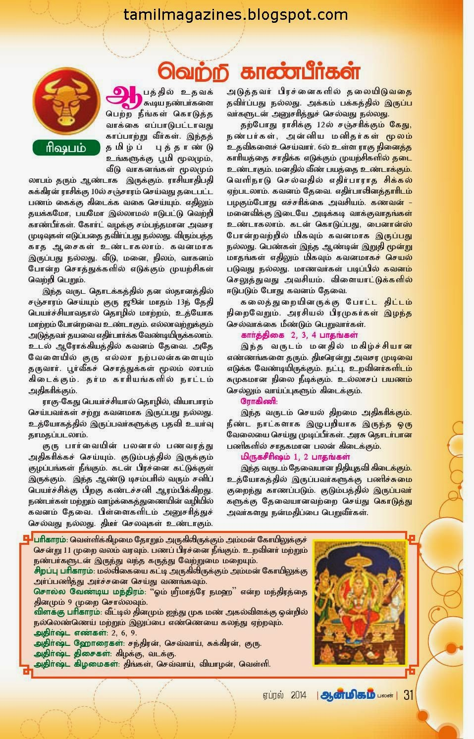 New year rasi palan 2018 in tamil thulam