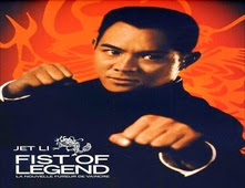 فيلم Fist of Legend