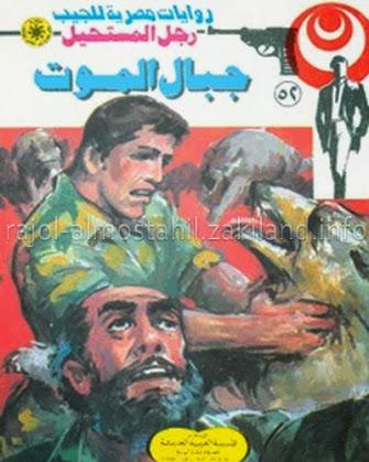 قراءة تحميل جبال الموت رجل المستحيل أدهم صبري نبيل فاروق