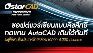 โปรแกรมเขียนแบบ GstarCad