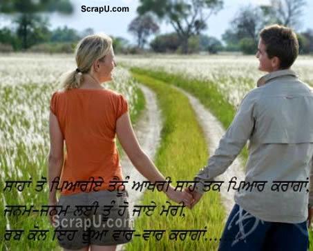 Sath ho tumhara to sab kuch hai humare pass - Love-Punjabi-Pics Punjabi pictures