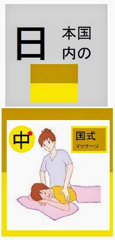 日本国内の中国式マッサージ店情報・記事概要の画像