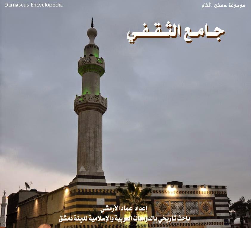 جامع الثقفي بدمشق