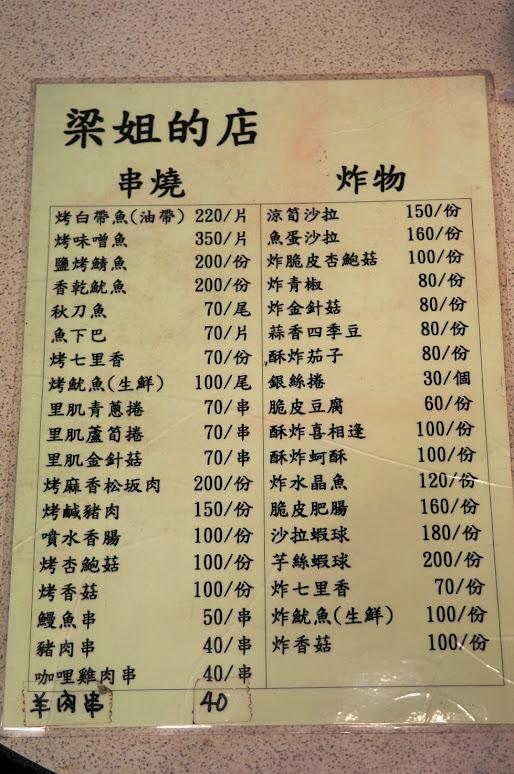 新竹美食推薦-竹北平價無味精快炒【梁姊的店】(在地人推薦)