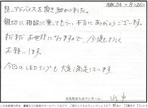 ビーパックスへのクチコミ/お客様の声:山中 様(京都市右京区)/BMW E90 320i