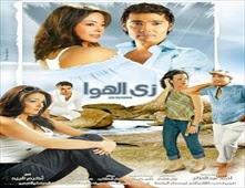 فيلم زى الهوى