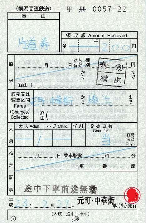 横浜高速鉄道みなとみらい線 出札補充券 元町・中華街駅