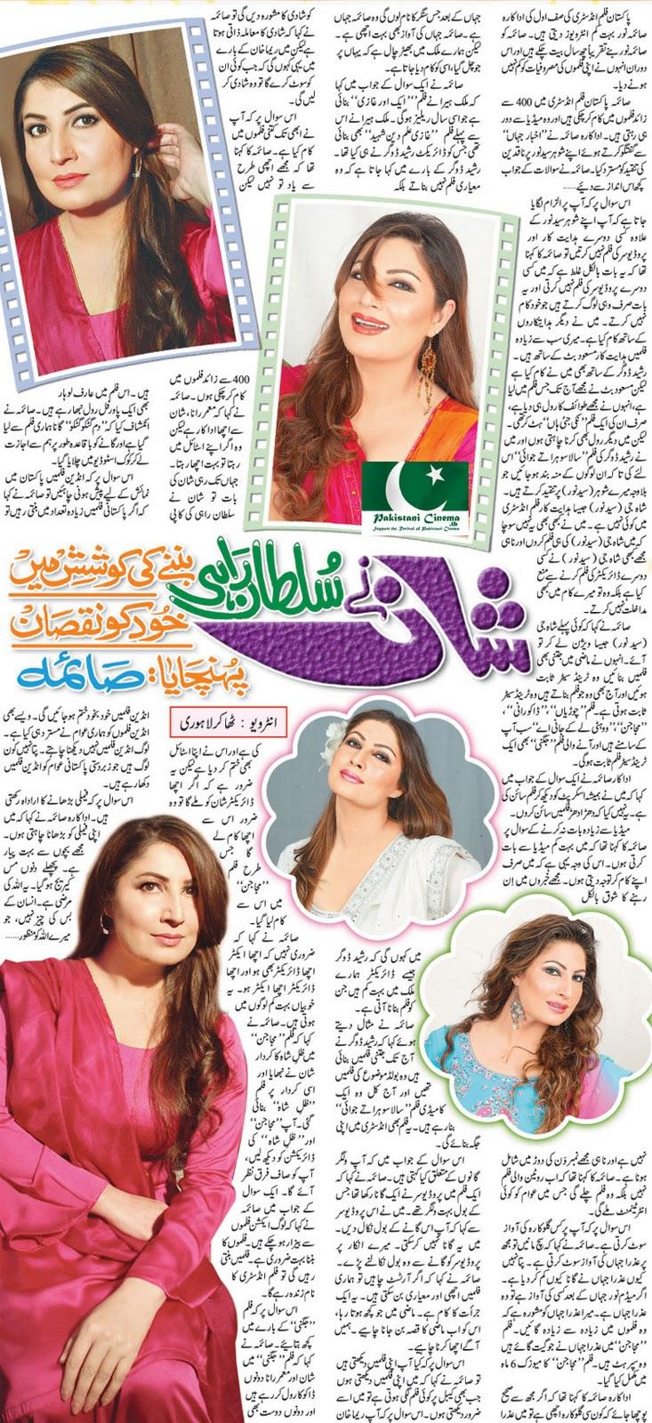Noor saima Saima Noor