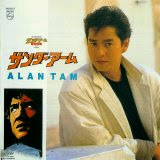Alan Tam - Thunder Arm