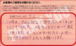 ビーパックスへのクチコミ/お客様の声:T,I 様(京都府京田辺市)/ホンダ フィット
