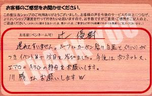 ビーパックスへのクチコミ/お客様の声:T,Y 様(京都府南丹市)/トヨタ セルシオ