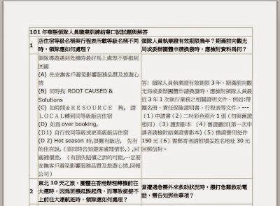 101年華語領隊人員職業訓練結業口試試題與解答 http://holidaygo.blogspot.com/2014/07/101-tour-leader.html