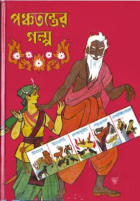 Panchotantrer Galpo - Prahlad Kumar Pramanik in pdf