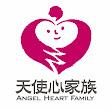 天使心家族基金會 A