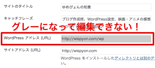 wp-config.phpを編集したら設定ロック
