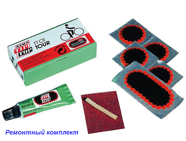 набор для ремонта камеры велосипеда