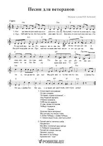 Песня для ветеранов Музыка и слова Н.П. Бобковой: ноты