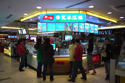 DU store in Guiyang, China