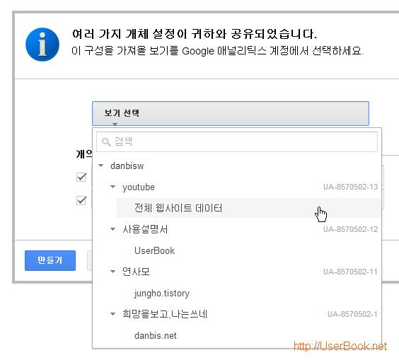 구성을 가져올 보기를 Google 애널리틱스 계정에서 선택하는 화면