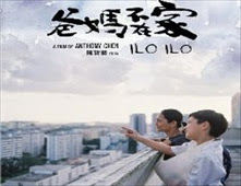 فلم Ilo Ilo 2013 مترجم