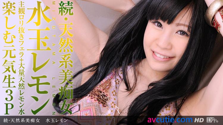 1Pondo Drama Collection - Lemon Mizutama (020813_528)