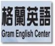 20050829_gram_english_center.jpg