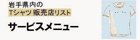 岩手県内のTシャツ販売店情報・サービスメニューの画像