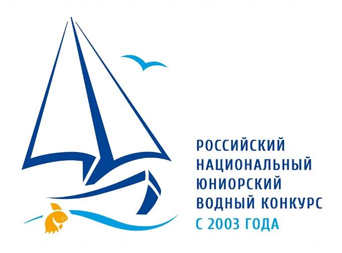 Приглашаем к участию в региональном этапе Российского национального юниорского водного конкурса